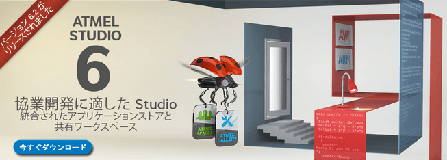 atmel_studio_hp_1