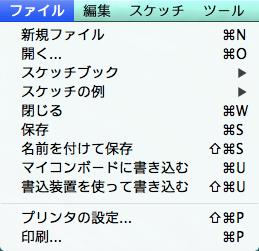 arduino_mnu_file_mac_jp
