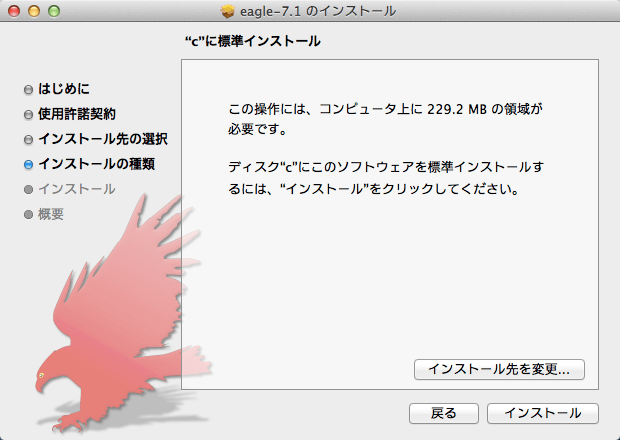 eagle_v7_mac_inst_7