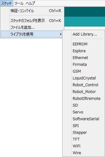 arduino_library_win_jpn_1
