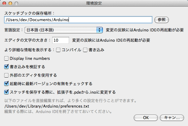 arduino_preferences_mac_jpn_2