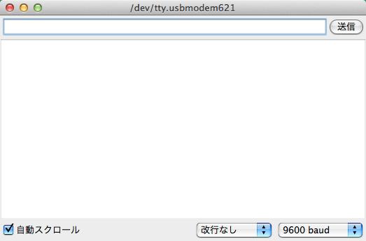 arduino_serial_monitor_mac_jpn_1