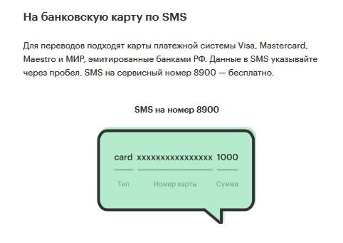 Telefon bakiyesinden çeviri - Megafon