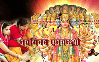 Kamika Ekadashi Rangoli