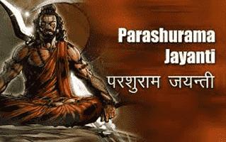 Parashurama Jayanti Rangoli Design
