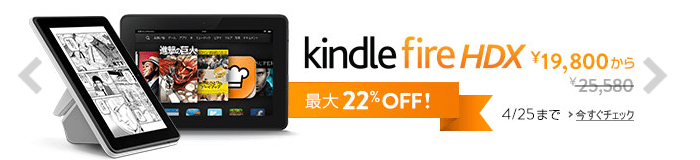 kindle fire HDX 値下がり
