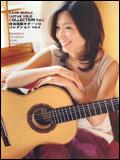 村治佳織ギターソロ・コレクションVol.2