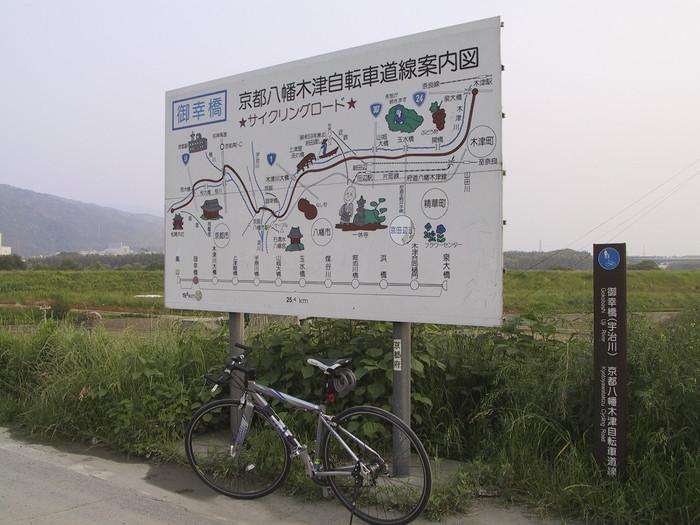 御幸橋の自転車道案内図