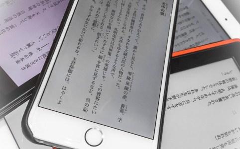 Kindleで読む三国志