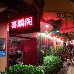 辛いスープが美味しい厦門(アモイ)の中華料理店喜麟閣
