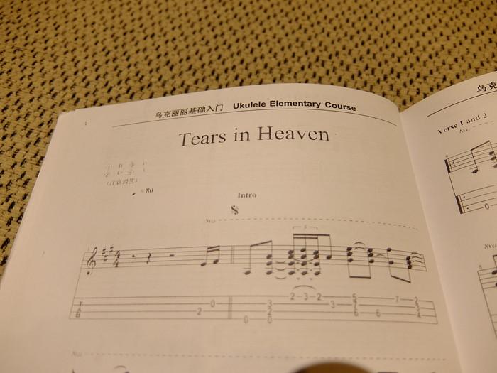 おまけの教本に載っている Tears in Heaven