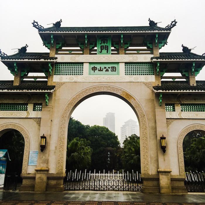 中山公园南側の入口
