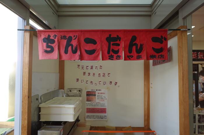 薩摩川内名物しんこだんご