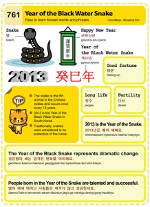 761-Year of the black snake