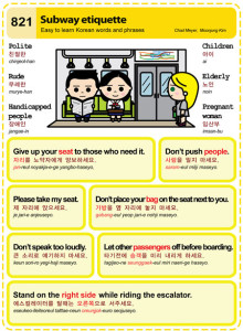 821-Subway Etiquette