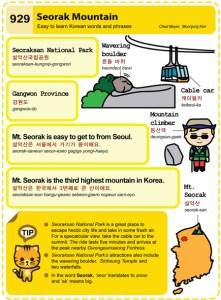 929-Seorak Mountain