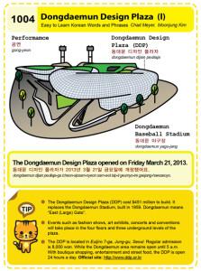1004-Dongdaemun Design Plaza 1