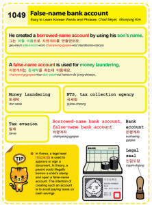 1049-False-name Bank Account