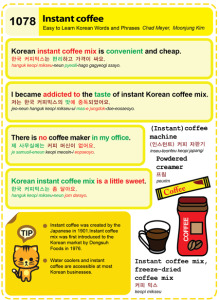 1078-Instant coffee