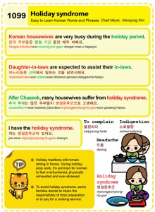 1099-Holiday syndrome