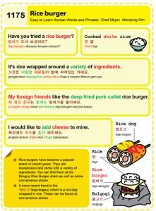 1175-Rice burger