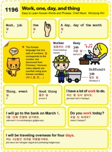 1196-Work one day thing