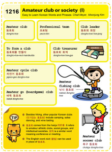 1216-Amateur club or society 1