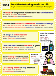 1351 - Sensitive to taking medicine 2