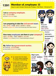 1391-Members of employees