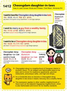1412-Cheongdam daughter-in-laws