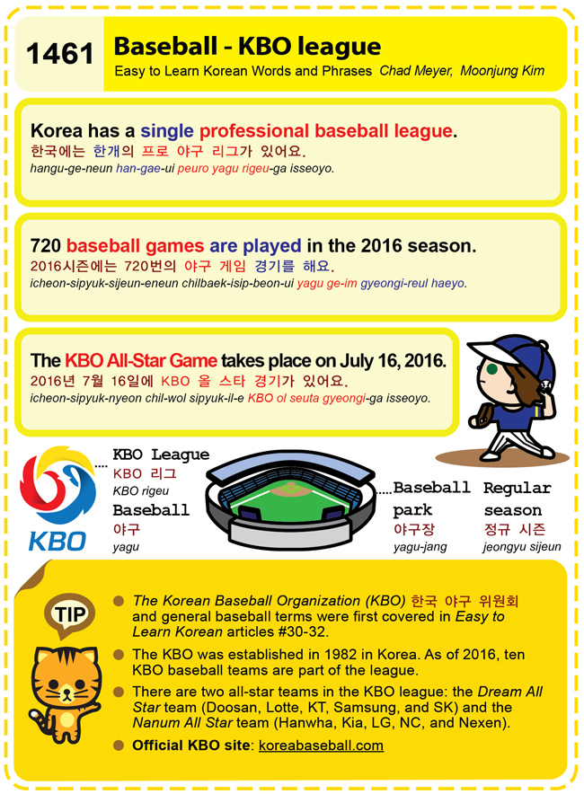 1461-baseball-kbo-league