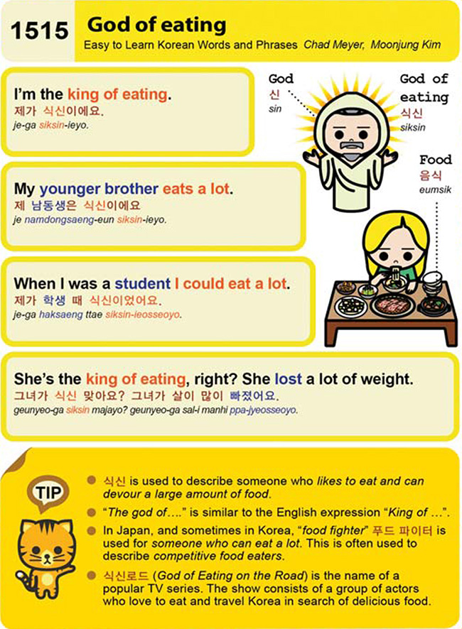 1515-God of eating