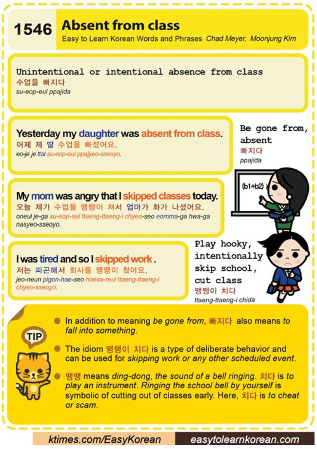 1546-Absent from class