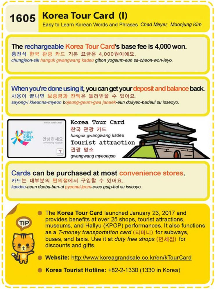 1605-Korea Tour Card