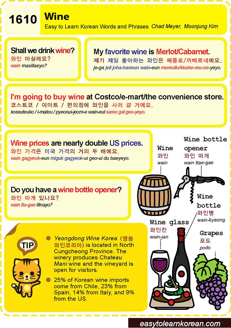 1610-Wine