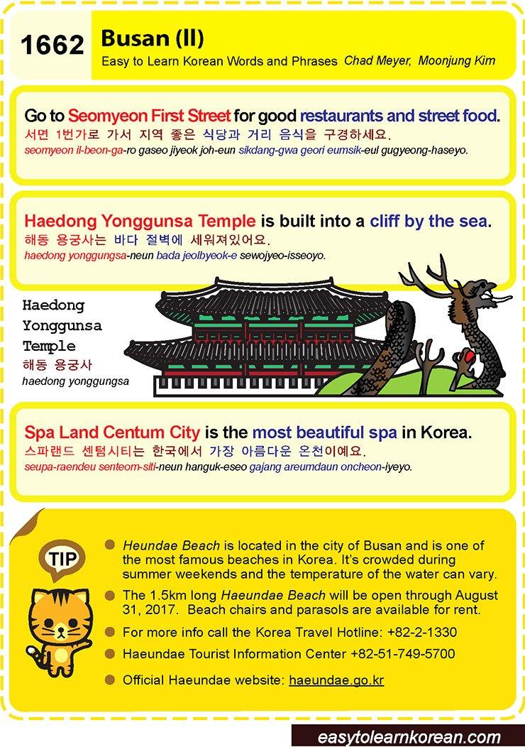 1662-Busan 2