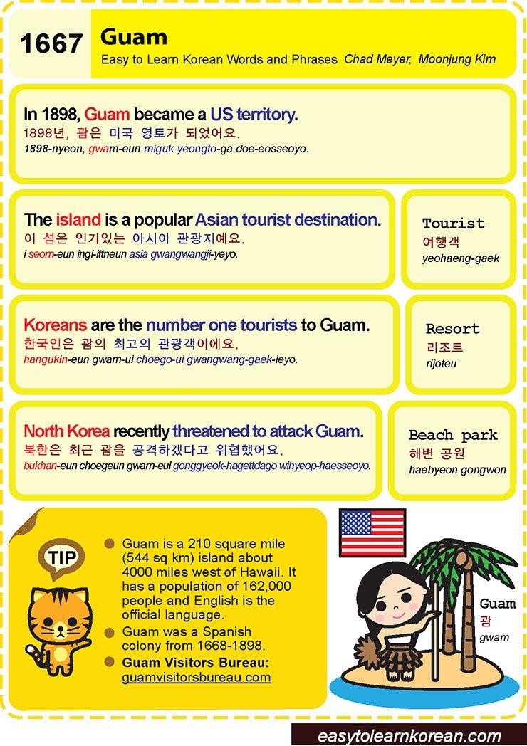 1667-Guam