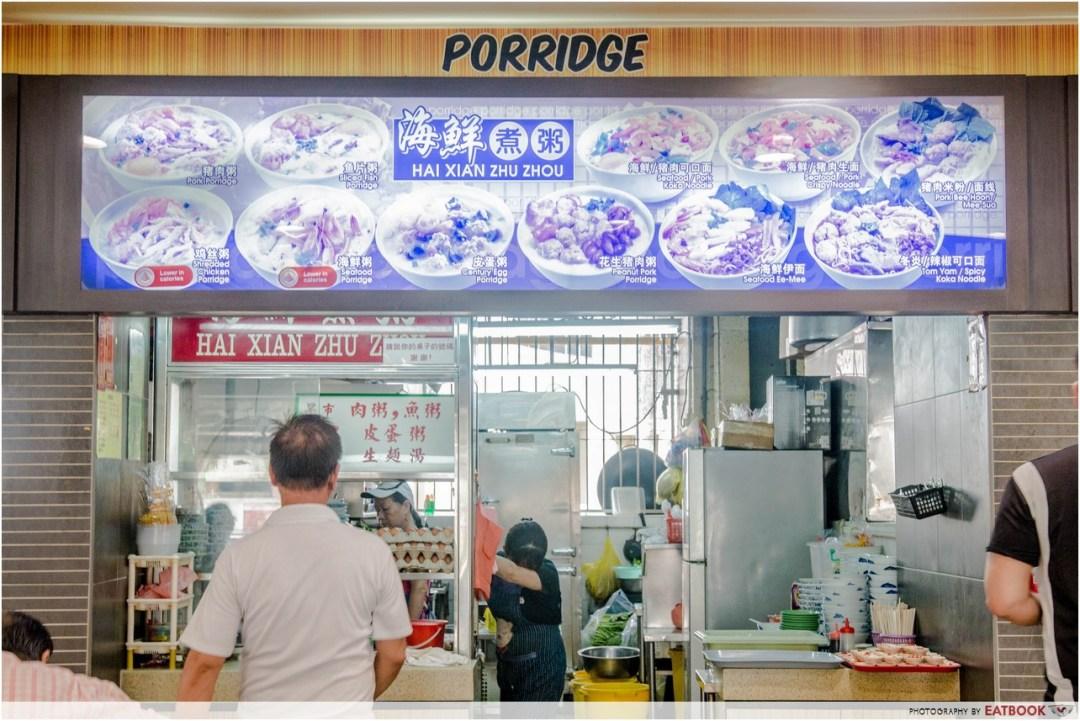 hai xian zhu zhou - store front