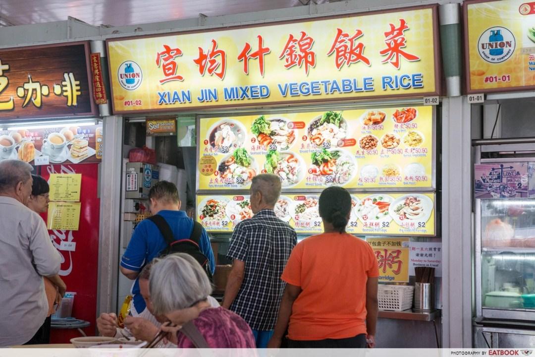 Xian Jin Mixed Vegetable Rice - Shopfront