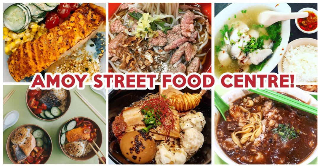 amoy street food centre ft image