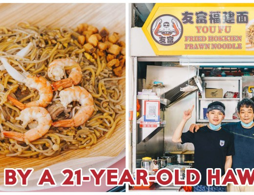 YouFu Fried Hokkien Prawn Mee