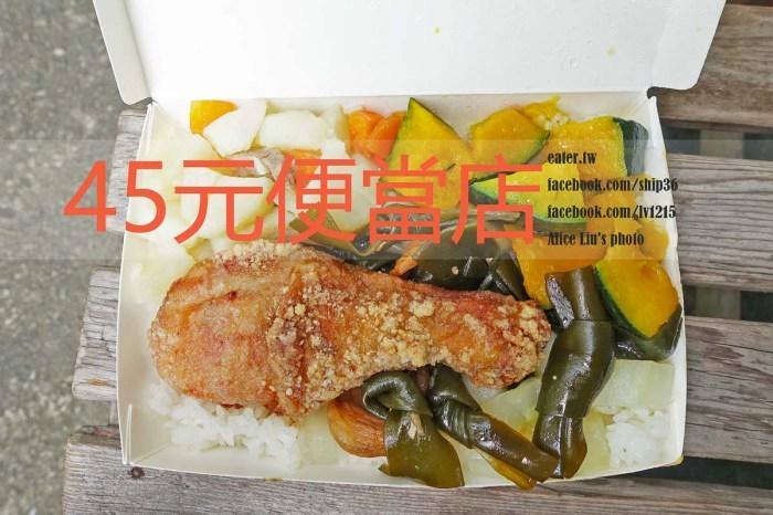 【桃園食記】45元便當專賣店 佛心雞腿便當只要45元!