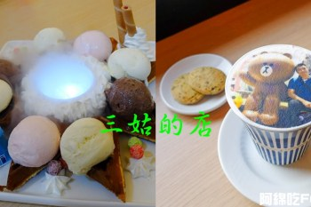 桃園美食 三姑的店 超好拍的照片藝術拉花