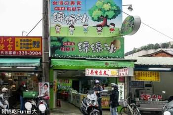 桃園美食 榕樹下綿綿冰桃園店 桃園中山東路上的傳統冰甜品