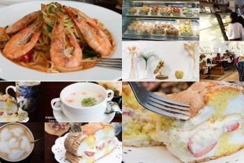 桃園甜點推薦 香草蛋糕舖 賣甜點也賣義大利麵,吃飽又吃巧還是寵物友善餐廳