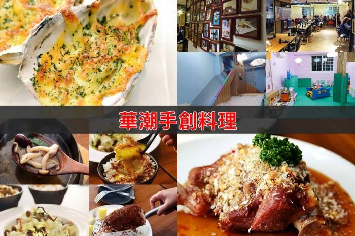 新北林口餐廳推薦|華潮手創料理 林口長庚多人聚餐美食餐廳首選,商業午餐和無菜單料理厲害