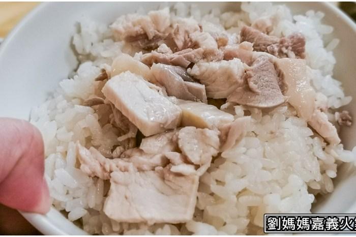 劉媽媽嘉義火雞肉飯|桃園火雞肉飯推薦-雞肉飯清爽好吃,免費提供愛心待用餐的好店家附菜單價錢、停車交通2020
