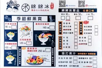 菜單Menu|農青冰糰 桃園美食推薦,桃園綿綿冰推薦,龍壽街冰店