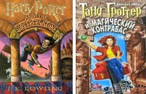 Imitazioni russe di Harry Potter