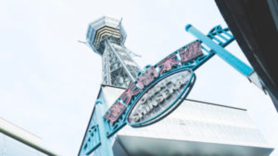 La tour de Shin-Sekai à Osaka